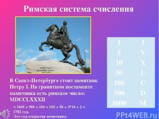 Римская система счисления В Санкт-Петербурге стоит памятник Петру I. На гранитно