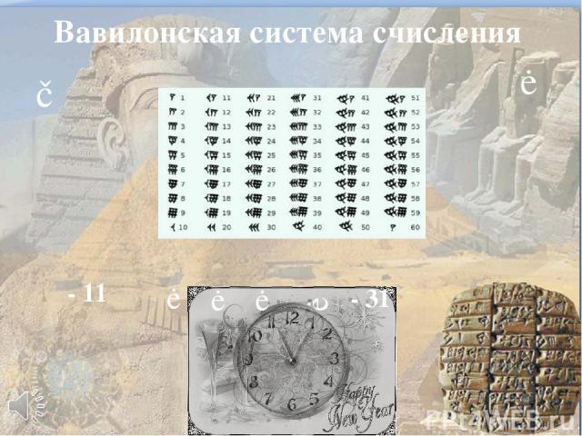 Вавилонская система счисления ▼ ◄ - 11 ◄ ◄ ◄ ◄ - 31