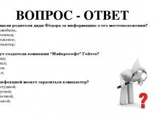 ВОПРОС - ОТВЕТ 1) Что обещали родители дяди Фёдора за информацию о его местополо