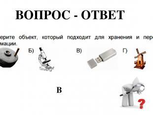 ВОПРОС - ОТВЕТ В