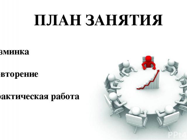 ПЛАН ЗАНЯТИЯ Разминка Повторение Практическая работа