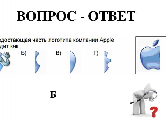 ВОПРОС - ОТВЕТ Б
