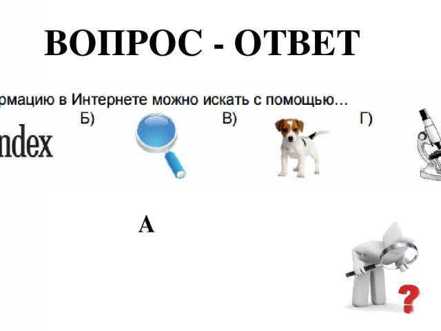 ВОПРОС - ОТВЕТ А