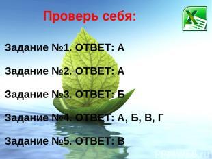 Проверь себя: Задание №1. ОТВЕТ: А Задание №2. ОТВЕТ: А Задание №3. ОТВЕТ: Б Зад