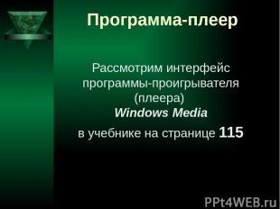 Программа-плеер Рассмотрим интерфейс программы-проигрывателя (плеера) Windows Me