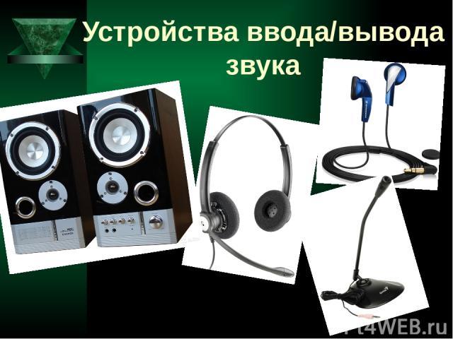 Устройства ввода/вывода звука