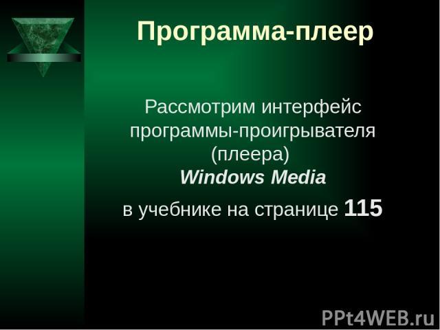 Программа-плеер Рассмотрим интерфейс программы-проигрывателя (плеера) Windows Media в учебнике на странице 115