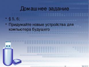 Домашнее задание § 5, 6; Придумайте новые устройства для компьютера будущего *