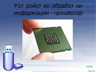 Устройство обработки информации - процессор назад