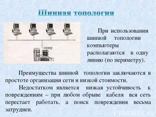 При использовании шинной топологии компьютеры располагаются в одну линию (по пер
