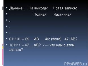 Данные: На выходе: Новая запись: Полная: Частичная: . . . 011101 = 29 AB 46: (wo
