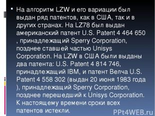 На алгоритм LZW и его вариации был выдан ряд патентов, как в США, так и в других