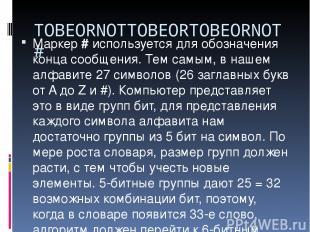 TOBEORNOTTOBEORTOBEORNOT# Маркер # используется для обозначения конца сообщения.
