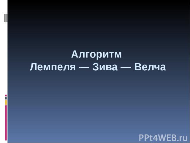 Алгоритм Лемпеля — Зива — Велча