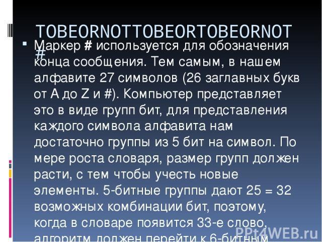 TOBEORNOTTOBEORTOBEORNOT# Маркер # используется для обозначения конца сообщения. Тем самым, в нашем алфавите 27 символов (26 заглавных букв от A до Z и #). Компьютер представляет это в виде групп бит, для представления каждого символа алфавита нам д…