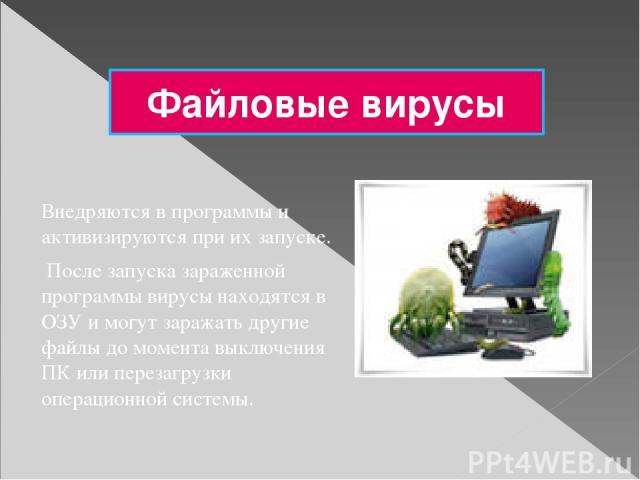 Макровирусы Заражают файлы документов. После загрузки зараженного документа в соответствующее приложение макровирус постоянно присутствует в оперативной памяти и может заражать другие документы. Угроза заражения прекращается только после закрытия пр…