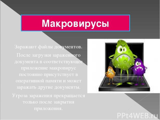 Сетевые вирусы Передают по компьютерным сетям свой программный код и запускают его на ПК, подключенный к этой сети. Заражение сетевым вирусом может произойти при работе с электронной почтой или при «путешествиях» по Всемирной сети.
