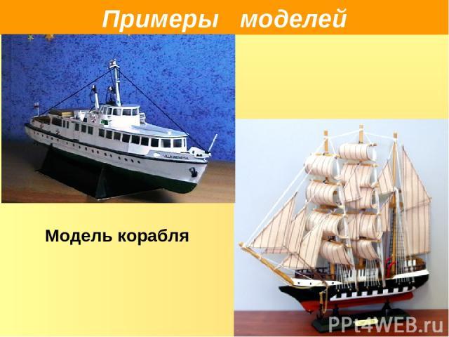 Примеры моделей Модель корабля