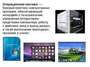 Операцио нная систе ма, — базовый комплекс компьютерных программ, обеспечивающий