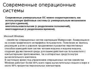 Современные операционные системы Microsoft Windows - семейство операционных сист