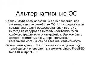 Альтернативные ОС Словом UNIX обозначается не одна операционная система, а целое