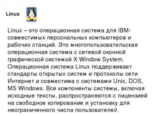 Linux Linux – это операционная система для IBM-совместимых персональных компьюте