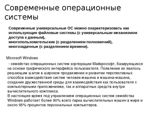 Современные операционные системы Microsoft Windows - семейство операционных систем корпорации Майкрософт, базирующихся на основе графического интерфейса пользователя. Появление их явилось решающим шагом в широком продвижении и развитии перспективных…