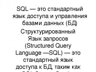 SQL — это стандартный язык доступа и управления базами данных (БД) Структурирова