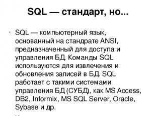 SQL — стандарт, но... SQL — компьютерный язык, основанный на стандрате ANSI, пре