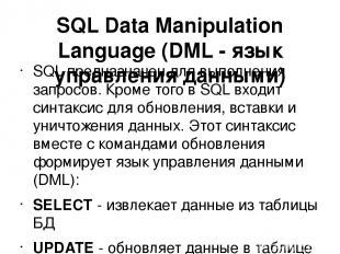 SQL Data Manipulation Language (DML - язык управления данными) SQL предназначен