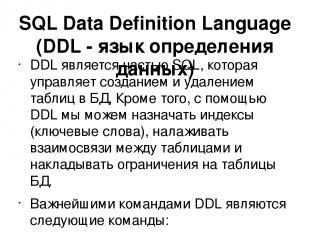 SQL Data Definition Language (DDL - язык определения данных) DDL является частью