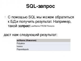 SQL-запрос С помощью SQL мы можем обратиться к БД и получить результат. Например