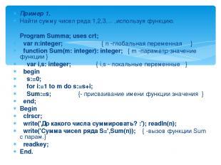 Пример 1. Найти сумму чисел ряда 1,2,3,... ,используя функцию. Program Summa; us