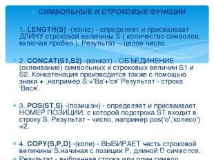 СИМВОЛЬНЫЕ И СТРОКОВЫЕ ФУНКЦИИ 1. LENGTH(S) -(лэнкс) - определяет и присваивает
