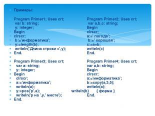 Примеры: Program Primer1; Uses crt; Program Primer2; Uses crt; var b: string; va