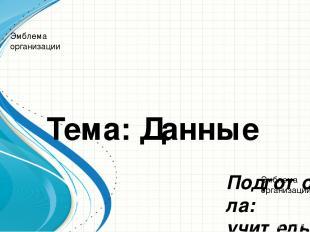 Тема: Данные Подготовила: учитель информатики Азмаганова Б.Х. 9 класс Образец за
