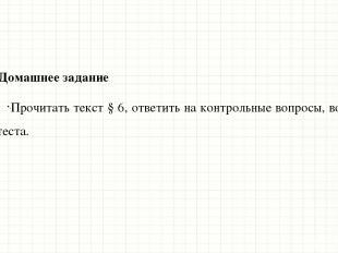 Домашнее задание Прочитать текст § 6, ответить на контрольные вопросы, вопросы т