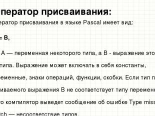 Оператор присваивания: Оператор присваивания в языке Pascal имеет вид: А: = В, г