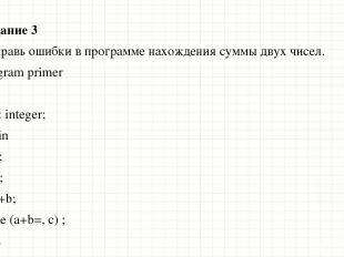 Задание 3 Исправь ошибки в программе нахождения суммы двух чисел. program primer