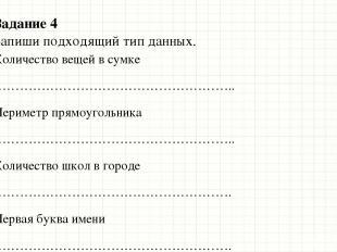 Задание 4 Запиши подходящий тип данных. Количество вещей в сумке ………………………………………