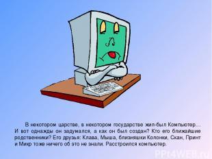 В некотором царстве, в некотором государстве жил-был Компьютер… И вот однажды он