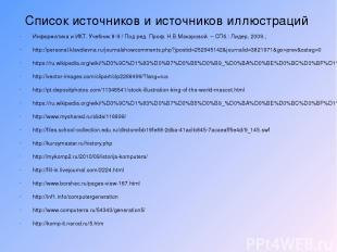 Список источников и источников иллюстраций Информатика и ИКТ. Учебник 8-9 / Под