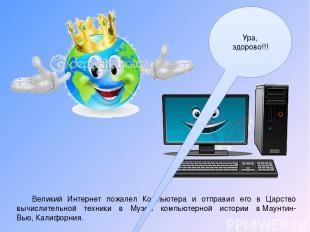 Великий Интернет пожалел Компьютера и отправил его в Царство вычислительной техн