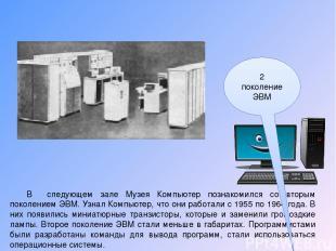 В следующем зале Музея Компьютер познакомился со вторым поколением ЭВМ. Узнал Ко