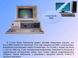 В 4 зале Музея Компьютер увидел похожие габаритами машины, это были ЭВМ четвёрто