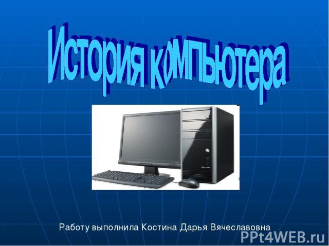 Работу выполнила Костина Дарья Вячеславовна
