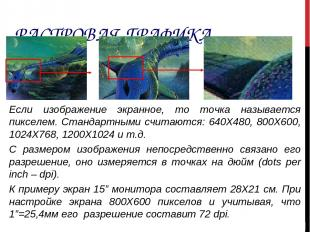 РАСТРОВАЯ ГРАФИКА Если изображение экранное, то точка называется пикселем. Станд