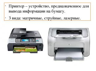 Принтер – устройство, предназначенное для вывода информации на бумагу. 3 вида: м