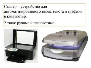 Сканер – устройство для автоматизированного ввода текста и графики в компьютер.