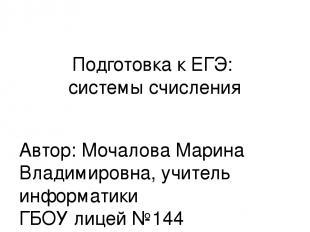 Подготовка к ЕГЭ: системы счисления Автор: Мочалова Марина Владимировна, учитель